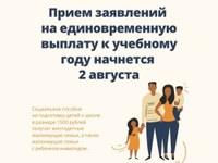 Ежегодно по поручению Губернатора Челябинской области в регионе оказывается социальная поддержка родителям (законным представителям) в виде единовременного социального пособия на подготовку детей к учебному год