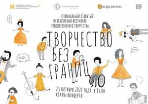 Региональный открытый инклюзивный фестиваль художественного творчества «Творчество без границ»