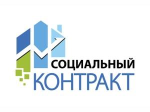 В Карталинском районе продолжает действовать программа помощи малоимущим гражданам – социальный контракт